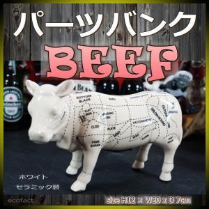 パーツバンク 貯金箱 ビーフ ホワイト 白 BEEF 店舗ディスプレイ 牛肉 アニマル 動物 セラミック 陶器製|area27