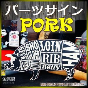 パーツサイン ポーク PORK 豚肉 看板 店舗ディスプレイ サインプレート  壁掛け 壁飾り(とんかつ精肉店 レストラン ステーキハウスなど|area27