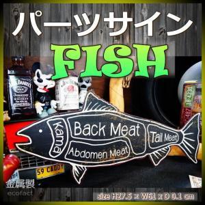 パーツサイン フィッシュ Fish 魚 看板 店舗ディスプレイ サインプレート 壁掛け 壁飾り(シーフード レストラン マス サーモン トラウト サケ料理など)|area27