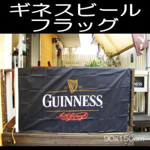 フラッグ 旗 タペストリー ギネスビール Guinness 90×150cm レターパックOK (壁 飾り 男前インテリア雑貨 カフェ バー&パブグッズ)|area27