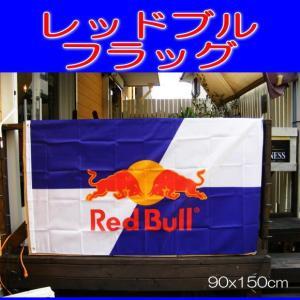 フラッグ 旗 タペストリー レッドブル Energydrink Redbull 90×150cm レターパックOK (壁 飾り 男前インテリア雑貨 カフェ バー&パブグッズ)|area27
