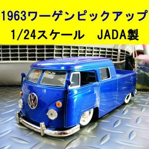 ミニカー 模型 1/24スケール 1963 フォルクスワーゲン バスピックアップ ブルー JADA製ダイキャスト  (62 VOLKSWAGEN BUS PICKUP)|area27