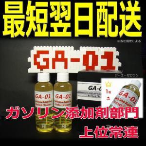 ガソリン添加剤 GA-01 タービュランス GA01 GA 01 燃料系強力洗浄 ガソリン車専用ケミカル メンテナンスga01 ga 01(150ml 2本入り)国産車・外車・輸入車もOK