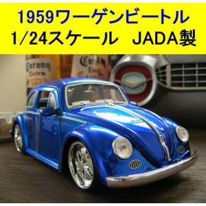 訳アリ(塗装不良あり) ミニカー 模型 1/24スケール 1959 フォルクスワーゲン ビートル ブルー JADA製ダイキャスト|area27