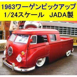 ミニカー 模型 1/24スケール 1963 フォルクスワーゲン バスピックアップ レッド JADA製ダイキャスト  (62 VOLKSWAGEN BUS PICKUP)|area27