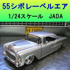 ミニカー アメ車  模型 1/24スケール 1955 シボレーベルエアー(シルバー) JADA製ダイキャスト  (55 CHEVY BELAIR )|area27