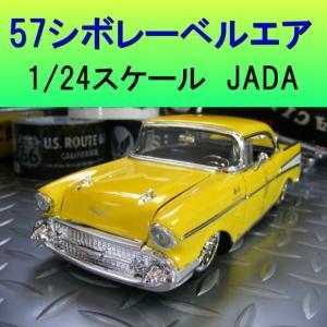 ミニカー アメ車  模型 1/24スケール  1957 シボレーベルエアー(イエロー) JADA製ダイキャスト  (57 CHEVY BELAIR )|area27