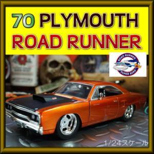ミニカー アメ車模型 JADA 1/24スケール 70 プリムス ロードランナー (PLYMOUTH Road Runner)|area27