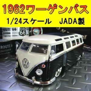 ミニカー 模型 1/24スケール 1962 フォルクスワーゲン バス(ブラック/ホワイト) JADA製ダイキャスト  (62 VOLKSWAGEN BUS)|area27