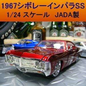 ミニカー 模型 1/24スケール 1967 シボレーインパラSS(スーパースポーツ) レッド JADA製ダイキャスト  (67 CHEVY IMPALA SS)|area27