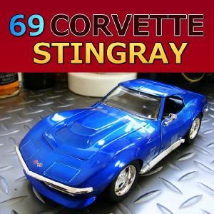 ミニカー  アメ車 模型 1/24  Jada 1969 コルベット スティングレー ブルー ダイキャスト  (69 Corvette Stingray)|area27