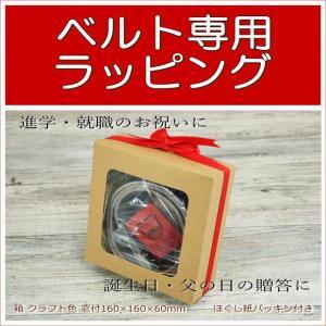 ベルト用ラッピング バックル付き&ブックル無し兼用 贈答 ギフト箱|area27