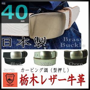 【着後レビューで送料無料】真鍮製トップバックル  レザーベルト メンズ 本革 40mm 幅 ビンテージカラー3色(カービング調型押し) 日本製 栃木レザー 一枚革|area27