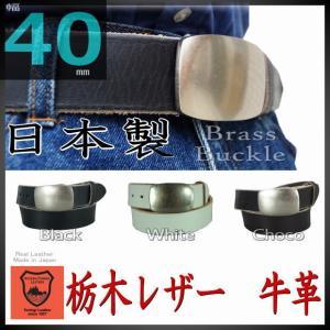 【着後レビューで送料無料】レザーベルト メンズ 本革 40mm 幅 日本製 栃木レザー 一枚革 真鍮製トップバックル ビンテージカラー3色|area27