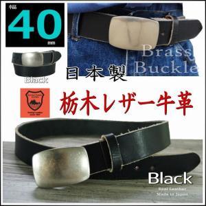 【着後レビューで送料無料】ブラック 黒 レザーベルト メンズ 本革 40mm 幅 日本製 栃木レザー 一枚革 真鍮製トップバックル ビンテージカラー|area27
