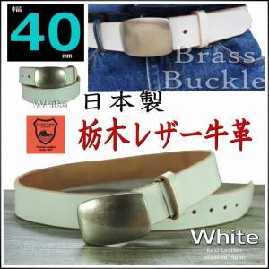 【着後レビューで送料無料】ホワイト 白  レザーベルト メンズ 本革 40mm 幅 日本製 栃木レザー 一枚革 真鍮製トップバックル ビンテージカラー|area27