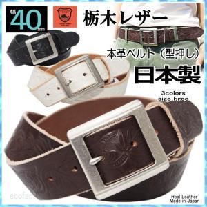 ベルト メンズ 本革 レザーベルト 日本製 栃木レザー 角型バックル 40mm幅  カービング(型押し)/ビンテージカラー(3色)|area27