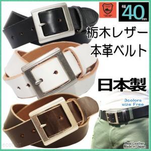 ベルト メンズ 本革 レザーベルト 日本製 栃木レザー 角型バックル 40mm幅   ビンテージカラー(3色)|area27