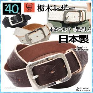 ベルト メンズ 本革 レザーベルト 日本製 栃木レザー まる型バックル 40mm幅  カービング(型押し)/ビンテージカラー(3色)|area27