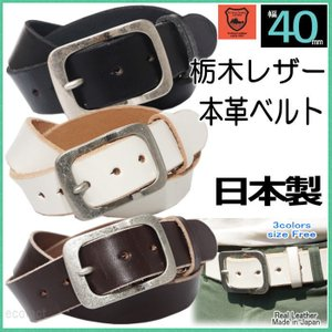 ベルト メンズ 本革 レザーベルト 日本製 栃木レザー まる型バックル 40mm 幅  ビンテージカラー(3色)|area27