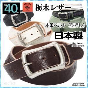 ベルト メンズ 本革 レザーベルト 日本製 栃木レザー たる型バックル 40mm幅  カービング(型押し)/ビンテージカラー(3色)|area27