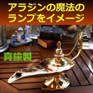 アラジンと魔法のランプ アラジンとまほうのランプ オイルランプ型置物 エジプト風 真鍮製 (オリエンタル インテリア雑貨) 着後レビューで送料無料 |area27
