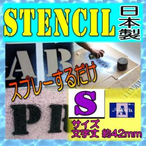 ステンシルシート ステンシルプレート アルファベット ジョーホクステンシル 文字シート【Sサイズ】文字丈約42mm(日本製ペーパー)レターパックOK