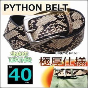 着後レビューで送料無料 ヘビ革ベルト メンズ 本革 40ミリ  蛇革  ダイヤモンドパイソン レザー 天然皮革 日本製|area27