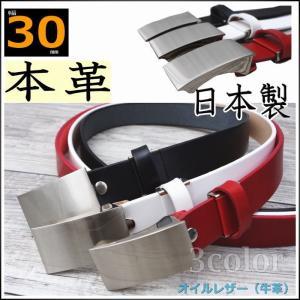 ベルト メンズ 革 レザーベルト 30mm サティーナバックル/オイルレザー カラー(3色) 日本製 本革  牛革 カジュアル ファッション 白 黒 赤 1枚革|area27