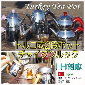 2段式ティーポット IH ヤカン ケトル チャイダンルック ステンレスチャイポット  (トルコティー チャイグラス  紅茶 お茶 ギフト)|area27