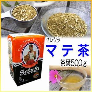マテ茶 茶葉 500g 南米飲料  グリーンマテ セレクタ (Selecta ダイエット 健康 健康食品 健康茶) area27