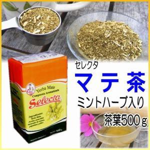 マテ茶 茶葉 500g ミントハーブ入り 南米飲料 お試し特価で セレクタ (Selecta ダイエット 健康 健康食品 健康茶) area27