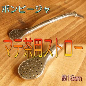 マテ茶 茶器 ボンビージャ 18cm (金属製 茶コシ付き ストロー ボンビーリャ ボンビリャ ボンビージャ ボンビリャ 南米飲料) area27