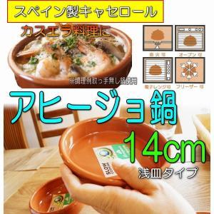 アヒージョ鍋 キャセロール鍋 直径14cm(浅皿)  カスエラ 耐熱陶器 スペイン製土鍋  直火 オーブン可 アヒージョ皿|area27