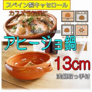 アヒージョ鍋 キャセロール鍋 直径13cm(浅鍋取っ手付) カスエラ 耐熱陶器 スペイン製土鍋  直火 オーブン可 アヒージョ皿|area27