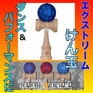 けん玉 ストリート エクストリーム スーパーケンダマ 日本伝統 スポーツ玩具 おもちゃ ホビー KENDAMA(CRACKLE)BL/BK|area27