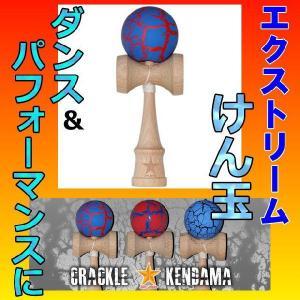 けん玉 ストリート エクストリーム スーパーケンダマ 日本伝統 スポーツ玩具 おもちゃ ホビー SUPER KENDAMA(CRACKLE)BL/RD|area27