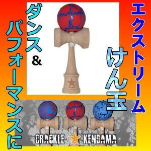 けん玉 ストリート エクストリーム スーパーケンダマ 日本伝統 スポーツ玩具 おもちゃ ホビーSUPER KENDAMA(CRACKLE)RD/BL|area27