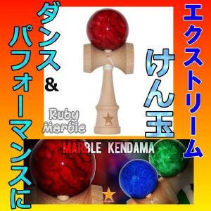 けん玉 ストリート エクストリーム スーパーケンダマ 日本伝統 スポーツ玩具 おもちゃ ホビーSUPER KENDAMA(GRAPHIC)Ruby Marble|area27