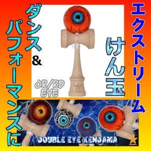 けん玉 ストリート エクストリーム スーパーケンダマ 日本伝統 スポーツ玩具 おもちゃ ホビーSUPER KENDAMA(EYE)OR/RD|area27