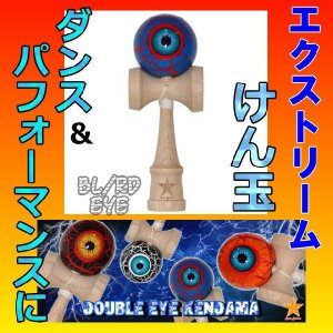 けん玉 ストリート エクストリーム スーパーケンダマ 日本伝統 スポーツ玩具 おもちゃ ホビーSUPER KENDAMA(EYE)BL/RD|area27