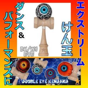 けん玉 ストリート エクストリーム スーパーケンダマ 日本伝統 スポーツ玩具 おもちゃ ホビーSUPER KENDAMA(EYE)BK/WH|area27