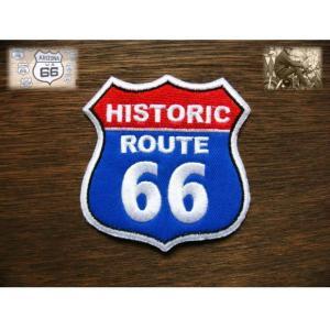 ワッペン パッチ おしゃれ かっこいい エンブレム アイロンシール(車 クルマ バイク オートバイ  アメリカン 雑貨)R66 HISTRIC (ルート66) area27