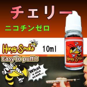 ハニースモーク リキッド チェリー 10mm 電子たばこ 電子タバコ  Honey Smoke 禁煙グッズ ニコチン0 喫煙 消耗品 レターパックOK|area27
