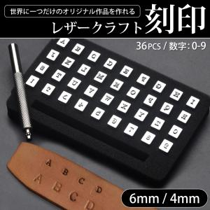 レザークラフト 刻印セット 打刻印セット アルファベット 数字 革打ち具 レザーツール