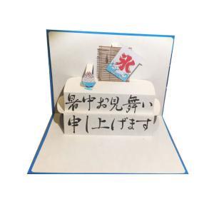 ポップアップグリーティングカード 暑中見舞い+かき氷 ブルー...