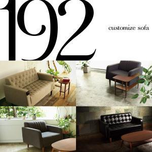 アーノット 192 カスタマイズソファ arenot 192 customize sofa / おしゃれ|arenot