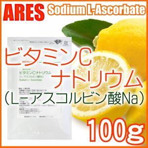 ビタミンCナトリウム(L-アスコルビン酸ナトリウム)100g【メール便配送商品(代金引換・日時指定不可)】
