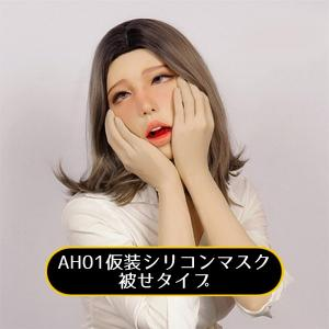 頭に被せるタイプシリコンマスク。基礎化粧、まつげ付き、自分で化粧することもできます。本物の皮膚に類似...