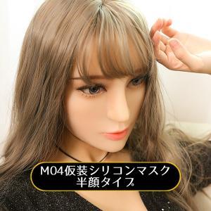 仮装変装マスク 基礎化粧 シリコンマスク